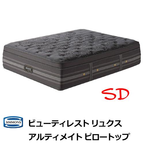 開梱設置 シモンズ マットレス アルティメイト ピロートップ セミダブルサイズ SDサイズ シモンズベッド ビューティレスト リュクス AA16LU1