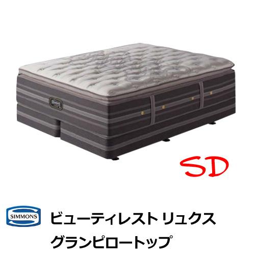 開梱設置 シモンズ マットレス グランピロートップ ダブルクッションセット セミダブルサイズ SDサイズ シモンズベッド AA16LG1+BA16LU1 ※ボトムは1台です。