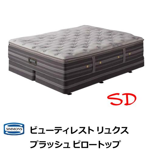 開梱設置 シモンズ マットレス プラッシュピロートップ ダブルクッションセット セミダブルサイズ SDサイズ シモンズベッド AA16LP1+BA16LU1