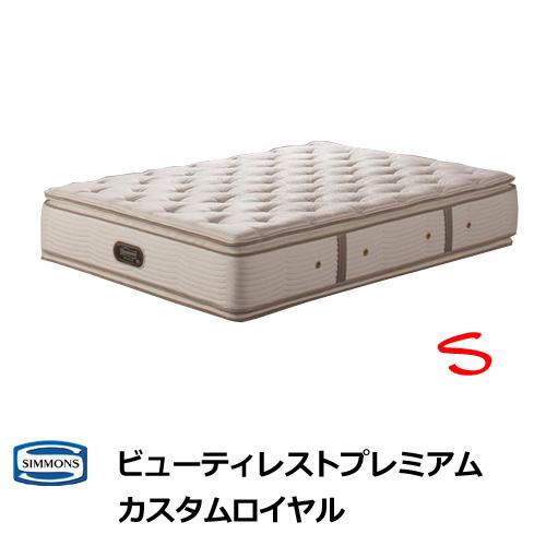 【2点パックプレゼント】シモンズ マットレス カスタムロイヤル シングルサイズ Sサイズ シモンズベッド AA16021
