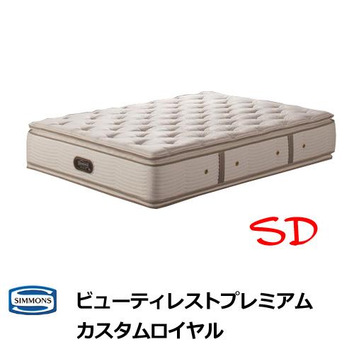 シモンズ マットレス カスタムロイヤル セミダブルサイズ SDサイズ シモンズベッド AA16021