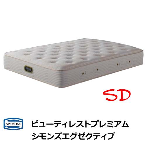 【2点パックプレゼント】シモンズ マットレス シモンズエグゼクティブ セミダブルサイズ SDサイズ シモンズベッド AA16121