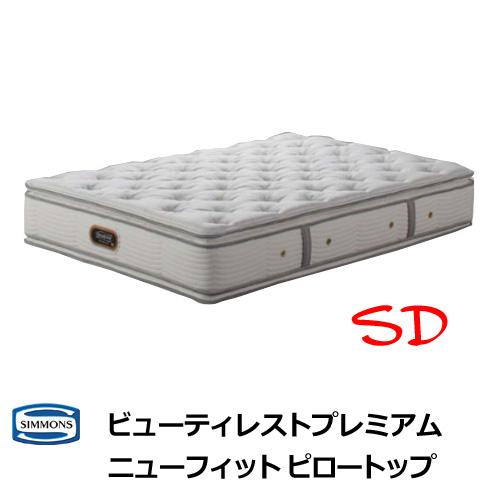 シモンズ マットレス ニューフィット ピロートップ セミダブルサイズ SDサイズ シモンズベッド AA16211