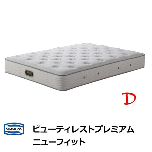 【2点パックプレゼント】シモンズ マットレス ニューフィット ダブルサイズ Dサイズ シモンズベッド AA16212