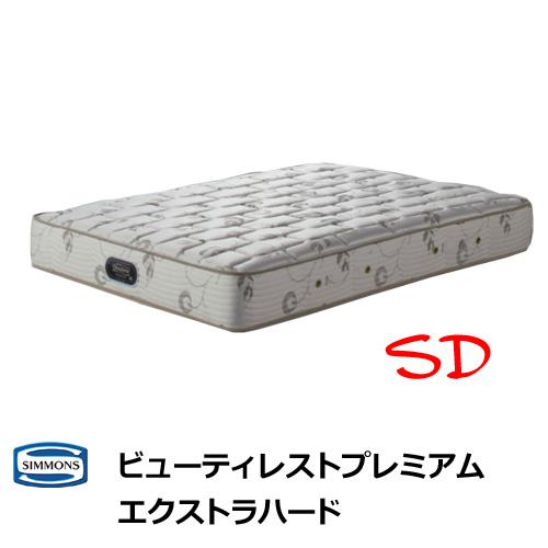 シモンズ マットレス エクストラハード セミダブルサイズ SDサイズ シモンズベッド AA16231