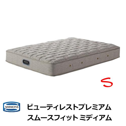 【2点パックプレゼント】シモンズ マットレス スムースフィットミディアム シングルサイズ Sサイズ シモンズベッド AA16251