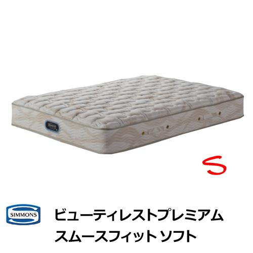【2点パックプレゼント】シモンズ マットレス スムースフィットソフト シングルサイズ Sサイズ シモンズベッド AA16252