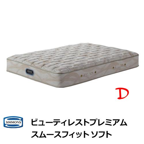 【2点パックプレゼント】シモンズ マットレス スムースフィットソフト ダブルサイズ Dサイズ シモンズベッド AA16252