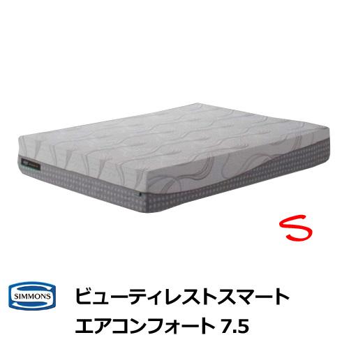 【2点パックプレゼント】シモンズ マットレス エアコンフォート7.5 シングルサイズ Sサイズ シモンズベッド AA16AC1