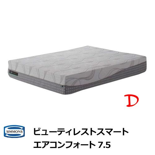 【2点パックプレゼント】シモンズ マットレス エアコンフォート7.5 ダブルサイズ Dサイズ シモンズベッド AA16AC1