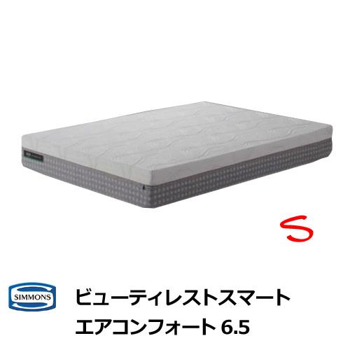 【2点パックプレゼント】シモンズ マットレス エアコンフォート6.5 シングルサイズ Sサイズ シモンズベッド AA16AC0