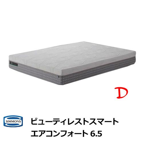 【2点パックプレゼント】シモンズ マットレス エアコンフォート6.5 ダブルサイズ Dサイズ シモンズベッド AA16AC0