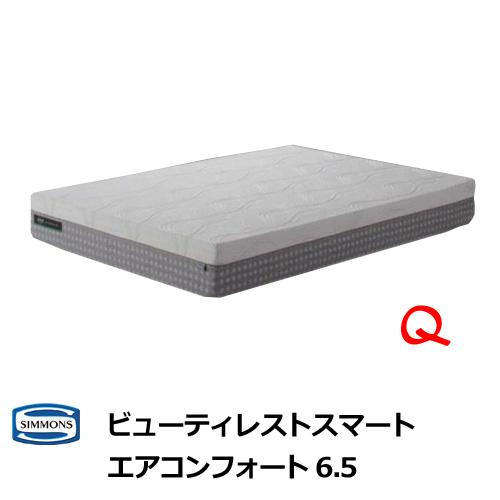 【2点パックプレゼント】シモンズ マットレス エアコンフォート6.5 クイーンサイズ Qサイズ シモンズベッド AA16AC0