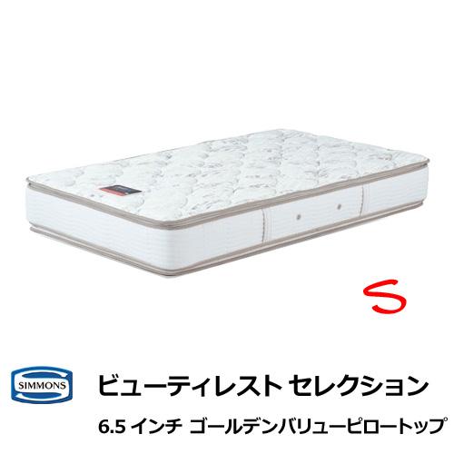 シモンズ マットレス 6.5インチゴールデンバリューピロートップ シングルサイズ Sサイズ シモンズベッド AB1701A