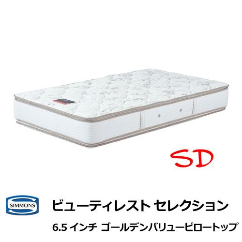 シモンズ マットレス 6.5インチゴールデンバリューピロートップ セミダブルサイズ SDサイズ シモンズベッド AB1701A