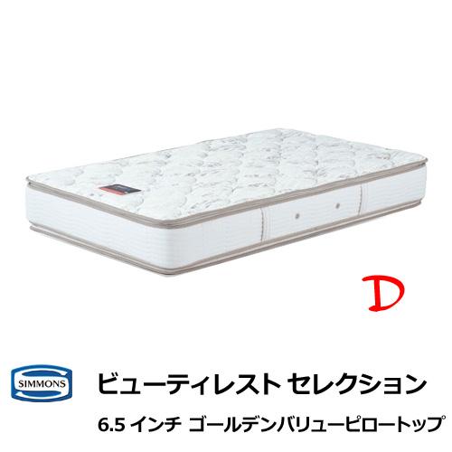 シモンズ マットレス 6.5インチゴールデンバリューピロートップ ダブルサイズ Dサイズ シモンズベッド AB1701A