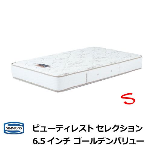 シモンズ マットレス 6.5インチゴールデンバリュー シングルサイズ Sサイズ シモンズベッド AB1711A