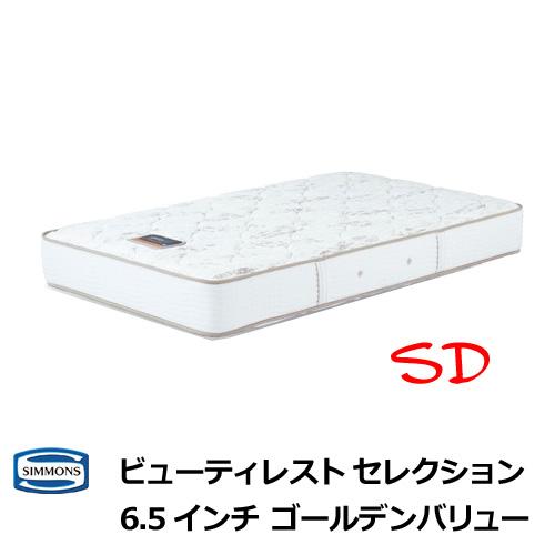 シモンズ マットレス 6.5インチゴールデンバリュー セミダブルサイズ SDサイズ シモンズベッド AB1711A