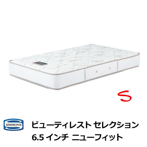 シモンズマットレス 6.5インチニューフィット シングルサイズ Sサイズ シモンズベッド AB1712A