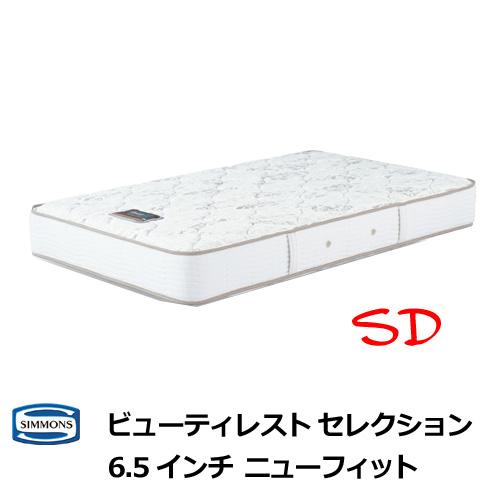 シモンズマットレス 6.5インチニューフィット セミダブルサイズ SDサイズ シモンズベッド AB1712A