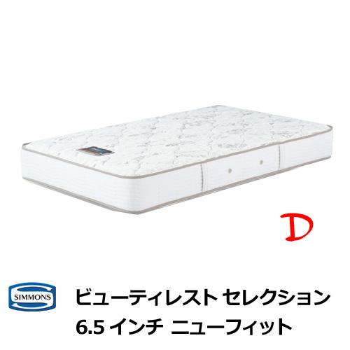 シモンズマットレス 6.5インチニューフィット ダブルサイズ Dサイズ シモンズベッド AB1712A