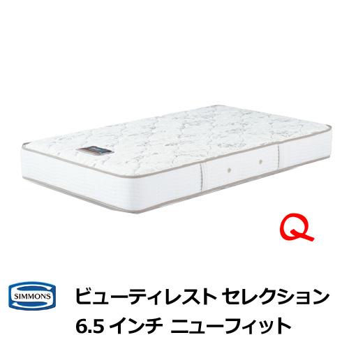 シモンズマットレス 6.5インチニューフィット クイーンサイズ Qサイズ シモンズベッド AB1712A