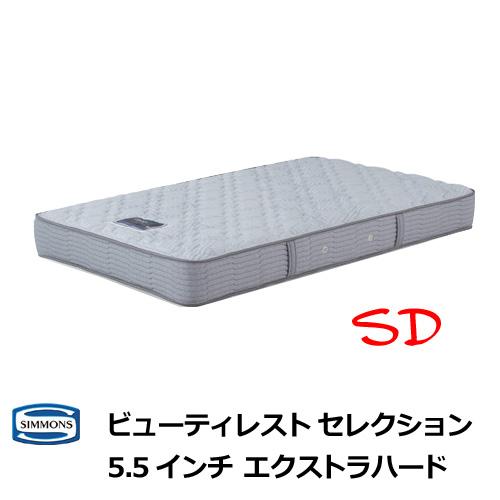 シモンズマットレス 5.5インチエクストラハード セミダブルサイズ SDサイズ シモンズベッド AB1721A