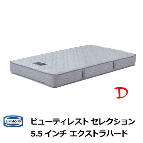 シモンズマットレス 5.5インチエクストラハード ダブルサイズ Dサイズ シモンズベッド AB1721A