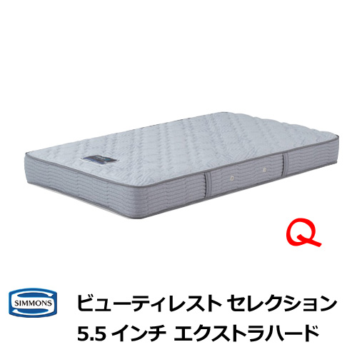 シモンズマットレス 5.5インチエクストラハード クイーンサイズ Qサイズ シモンズベッド AB1721A