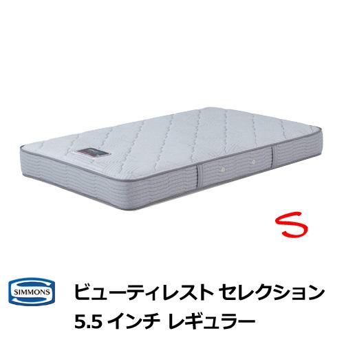 シモンズマットレス 5.5インチレギュラー シングルサイズ Sサイズ シモンズベッド AB1731A