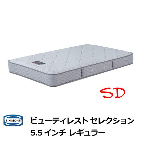 シモンズマットレス 5.5インチレギュラー セミダブルサイズ SDサイズ シモンズベッド AB1731A