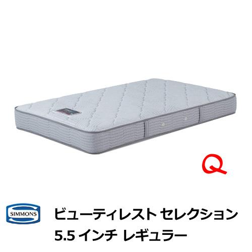 シモンズマットレス 5.5インチレギュラー クイーンサイズ Qサイズ シモンズベッド AB1731A