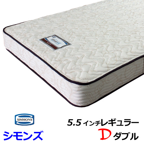シモンズ マットレス 5.5インチレギュラー ダブルサイズ Dサイズ オリジナルモデル シモンズベッド AB15K02