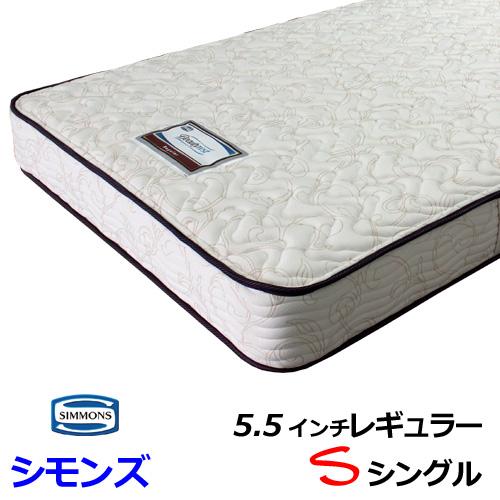 シモンズ マットレス 5.5インチレギュラー シングルサイズ Sサイズ オリジナルモデル シモンズベッド AB15K02