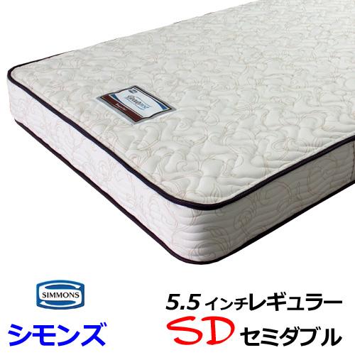 シモンズ マットレス 5.5インチレギュラー セミダブルサイズ SDサイズ オリジナルモデル シモンズベッド AB15K02