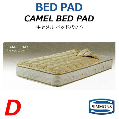 シモンズ プレミアムレスト ベッドパッド ダブルサイズ LG1501