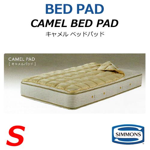 シモンズ プレミアムレスト ベッドパッド シングルサイズ LG1501