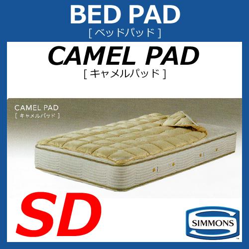 シモンズ キャメルパッド セミダブルサイズ ベッドパッド CAMEL PAD LG1601 受注生産品納期4週間