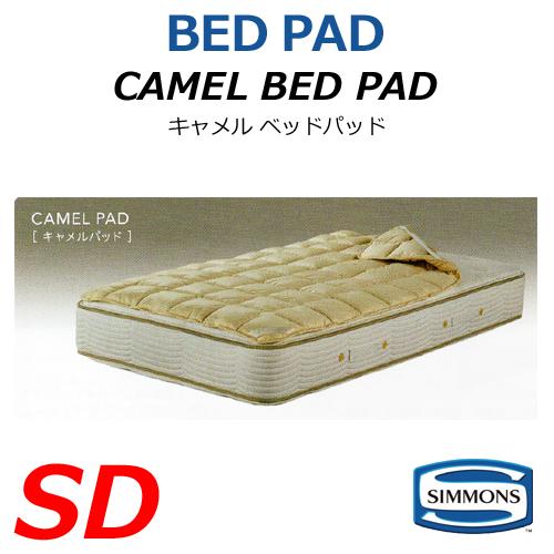 シモンズ プレミアムレスト ベッドパッド セミダブルサイズ LG1501