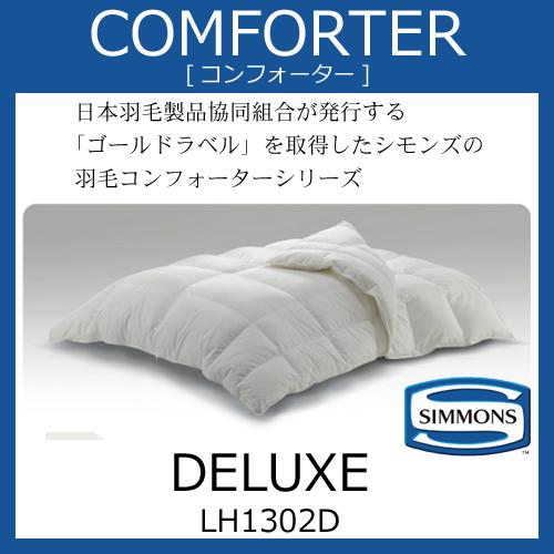 シモンズ 羽毛コンフォーター デラックス シングルサイズ 羽毛布団 LH1302D 150×210cm