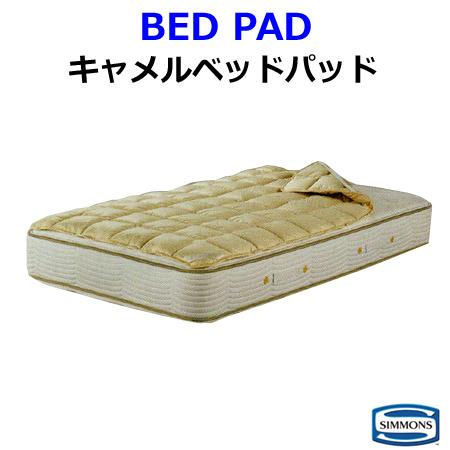 シモンズ キャメルパッド クイーンサイズ ベッドパッド CAMEL PAD LG1601 受注生産品納期4週間