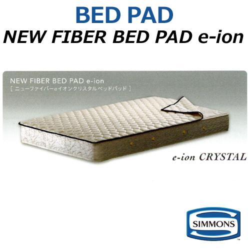 超人気 専門店 シモンズ ニューファイバーeイオンクリスタルベッドパッド ダブルサイズ ベッドパッド LG2002 受注生産品