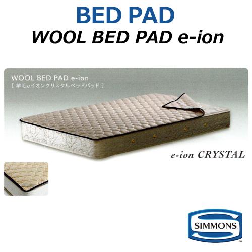 シモンズ 羊毛eイオンクリスタルベッドパッド クイーンサイズ WOOL ベッドパッド 価格 交渉 送料無料 LG2001 返品不可