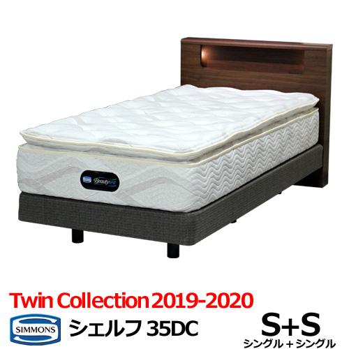 シモンズ ツインコレクション2019-2020 ベッド シェルフ35DC シングル+シングル ダブルクッション 2台セット ポケットコイル SIMONS