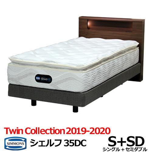 シモンズ ツインコレクション2019-2020 ベッド シェルフ35DC シングル+セミダブル ダブルクッション 2台セット ポケットコイル SIMONS
