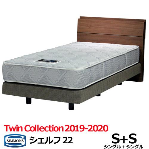 シモンズ ツインコレクション2019-2020 シェルフ22 シングル+シングル ダブルクッション 2台セット ポケットコイル SIMONS