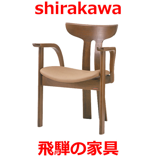 シラカワ ポロックチェア S-711 レッドオーク(ナラ材)肘付き 飛騨高山 ダイニングチェア Polloc shirakawa