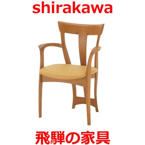 シラカワ スーラチェア S-743 レッドオーク(ナラ材)肘付き 飛騨高山 ダイニングチェア Seurat shirakawa