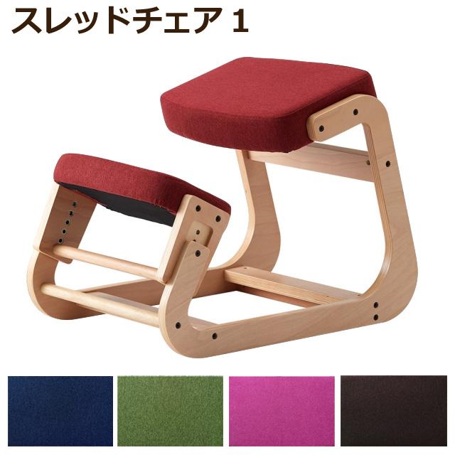 スレッドチェア SLED CHAIR 子供椅子 キッズチェア 学習チェア バランス SLED-1 弘益