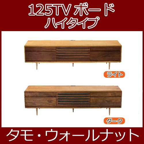 【開梱設置配送】TVボード テレビ台 AVボード シエナ 1250TV ハイタイプ ウォールナット タモ無垢材 ツートンカラー